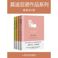 莫迪亚诺作品系列(全4册)