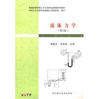 流体力学 (第4版)
