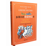 """多莱尔的希腊神话书(畅销千万册,纽约公共图书馆""""百年百佳书"""")"""