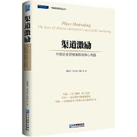 渠道激励:中国企业营销制胜的核心利器