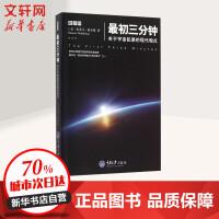 最初三分钟 重庆大学出版社