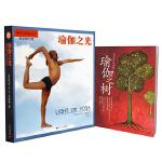 瑜伽之树+瑜伽之光 艾扬格 B.K.S.Iyengar 瑜伽体式书瑜伽练习方法瑜伽教练练习者艾扬格瑜伽学院教材教程 瑜