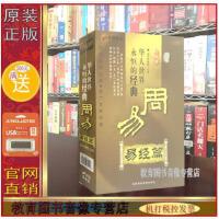 正版包发票 杨庆中 华人世界永恒的经典 周易之易经篇(6VCD)光盘影碟片