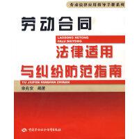 劳动合同法律适用与纠纷防范指南―劳动法律应用指导手册系列