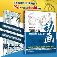 漫画家大课堂:动画人物绘画的基本法则(一年重印七次,风靡日本的21个动漫人物绘画秘诀)