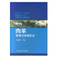 肉羊管理与疾病防治