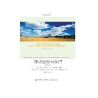 环境金融与投资(第二版)