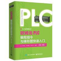 【二手旧书8成新】欧姆龙PLC编程指令与梯形图快速入门(第版) 9787121331671