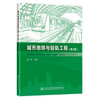 城市地铁与轻轨工程(第2版)/高峰 人民交通出版社股份有限公司