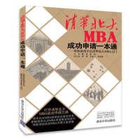 清华北大MBA成功申请一本通:帮你成功开启清华北大MBA之门 9787302362159