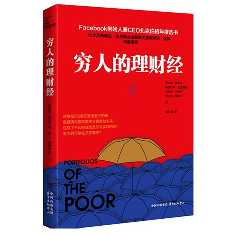 穷人的理财经Facebook创始人兼CEO——扎克伯格年度选书 讨论穷人理财生活的精彩之作!