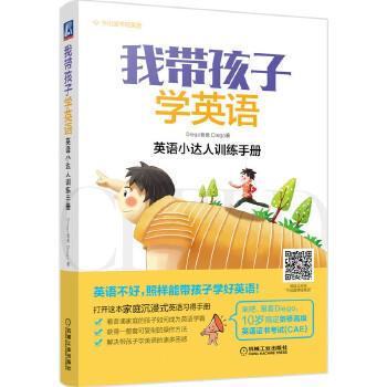 我带孩子学英语-漏屋亲笔力荐-中国孩子英语学习自助路线图(pdf+txt+epub+azw3+mobi电子书在线阅读下载)