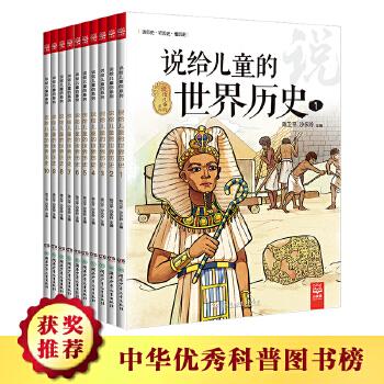 说给儿童的世界历史(套装10册) 含99元有声故事文,津奖作家陈卫平继《写给儿童的中国历史》《写给儿童的世界历史》后全新力作,中国家长*历史入门书,引导孩子多角度思考历史,成为胸怀千万里的世界人。梅子涵、周益民、李一慢、粲然联合推荐。