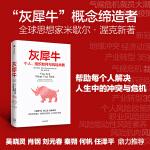 灰犀牛2:个人、组织如何与风险共舞(明智的承担风险,学会驾驭不确定性)