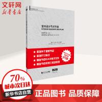 室内设计节点手册 常用节点 第2版 同济大学出版社