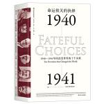 汗青堂丛书010・命运攸关的抉择:1940―1941年间改变世界的十个决策