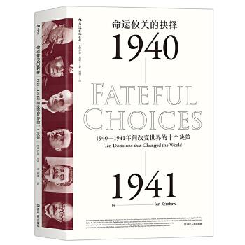 命运攸关的抉择(pdf+txt+epub+azw3+mobi电子书在线阅读下载)