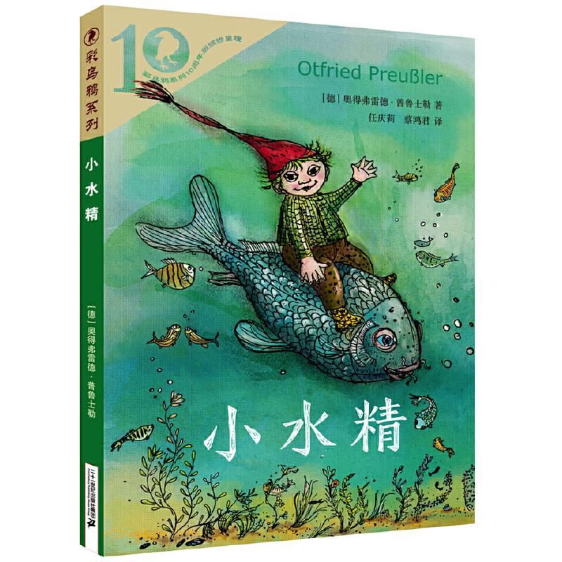 彩乌鸦系列十周年版 小水精
