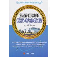 旅游计调师操作标准教程 第3版