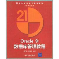 Oracle 9i数据库管理教程――21世纪高职高专规划教材・网络专业系列