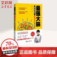 最强大脑 北京大学出版社
