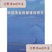 【旧书二手书9成新】韩国渔业政策保险研究