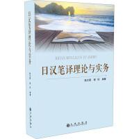 日汉笔译理论与实务 九州出版社