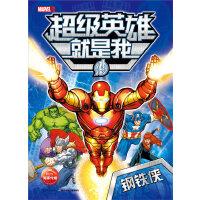 漫威超级英雄就是我:钢铁侠