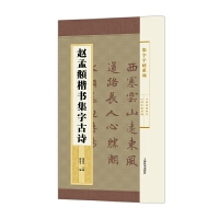 集字字帖系列・赵孟�\楷书集字古诗