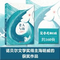 老人与海(经典新读 中央编译出版社)