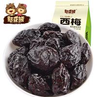 憨豆熊 西梅干148g 酸甜水果干蜜饯果脯零食办公室