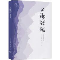 上海诗词 2020年第1卷・总第21卷 上海三联文化传播有限公司