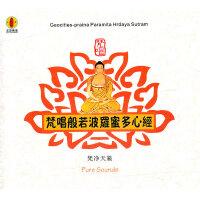 梵唱般若波罗蜜多心经(CD)