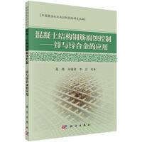 【按需印刷】-混凝土结构钢筋腐蚀控制――锌与锌合金的应用