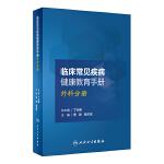 临床常见疾病健康教育手册――外科分册