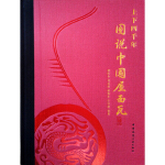 上下四千年 图说中国屋面瓦