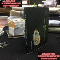 【二手旧书9成新】冯志文翡翠玉石雕刻精品集9787536245297