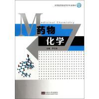 药物化学 东南大学出版社