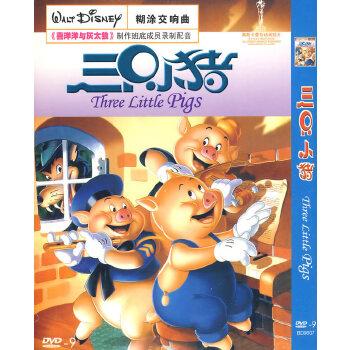 三只小猪(DVD-9)(简装)