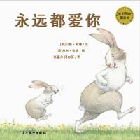 麦田精选图画书 永远都爱你(传递亲人、朋友、兄弟姐妹间真挚无私的爱,猜猜我有多爱你中的两个兔子又来了)