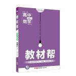 教材帮 选修2-1 数学 RJA (人教A版)(2019版)--天星教育
