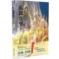 踮脚张望6(寂地新书)