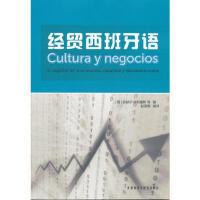 [二手旧书9成新]经贸西班牙语(西)安赫尔.菲利塞斯 等 9787513520102 外语教学与研究出版社