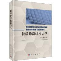 轻质蜂窝结构力学 科学出版社