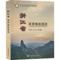 浙江省重要地质遗迹 中国地质大学出版社