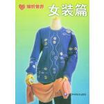 编织世界――女装篇