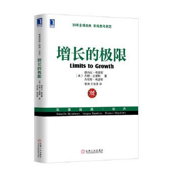 增长的极限(pdf+txt+epub+azw3+mobi电子书在线阅读下载)