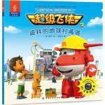 超级飞侠3D互动图画故事书・迪拜的地球村高塔