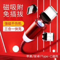 磁吸数据线磁铁充电线器磁性强磁力吸头手机快充type-c适用华为oppo吸铁石小米vivo一拖三安卓苹果三合一车载