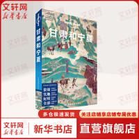 甘肃和宁夏 中国地图出版社